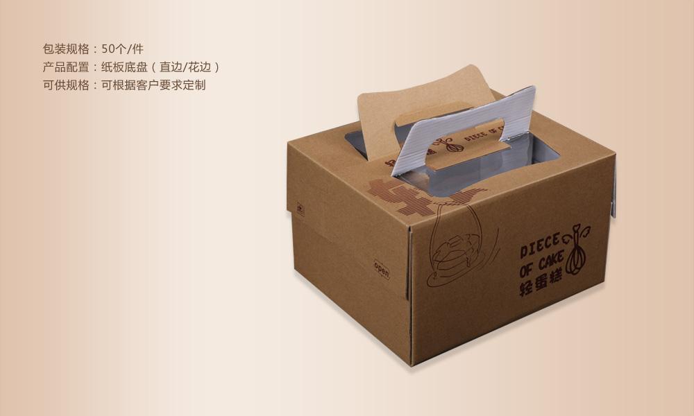 轻蛋糕_手提式蛋糕盒展开图